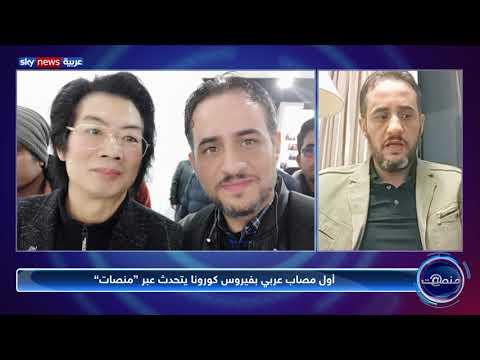 أول مصاب عربي بفيروس كورونا يتحدث لسكاي نيوز عربية من الصين.. شاهد ماذا قال؟ #منصات #كورونا  - نشر قبل 1 ساعة