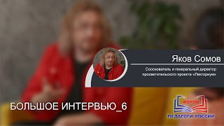 БОЛЬШОЕ ИНТЕРВЬЮ_6. Открытое онлайн образование