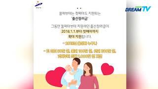 [카드뉴스] 안산시 넷째 낳으면 천만원 준대?!  여보~~