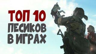 [ТОП] 10 СОБАК в видеоиграх / Видео