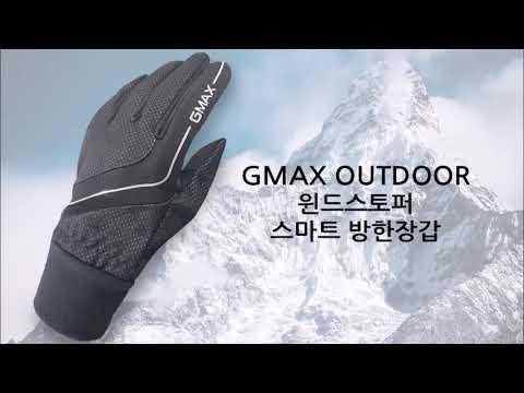 [GMAX ]지맥스 윈드스토퍼 스마트 방한장갑