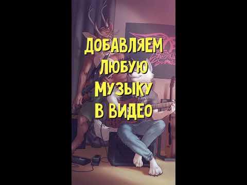 Как добавить музыку в инстаграм к видео