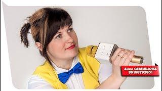 Ваша лучшая ведущая - Анна Семишова