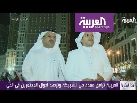 وجوه من الحرمين | هذه هي مهام عمدة الحرم في مكة المكرمة  - نشر قبل 5 ساعة