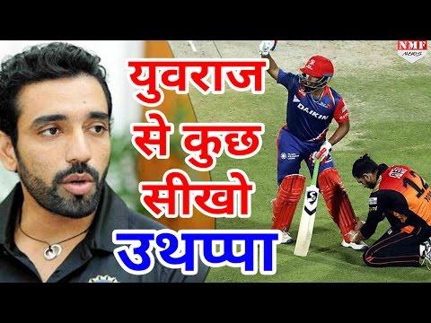 Yuvraj Singh ने सिखाया Robin Utthappa जैसे Cricketers को कि juniors से कैसा बर्ताव करना चाहिए