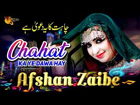 Chahat Ka Ye Dawa Hai   Afshan Zebi   Full HD Song   Romantic Hits  