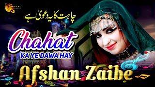 Chahat Ka Ye Dawa Hai | Afshan Zaibi | Romantic Song | Tang Takoor