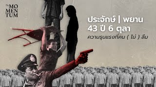 ประจักษ์ | พยาน : 43 ปี 6 ตุลา ความรุนแรงที่คน (ไม่) ลืม | THE MOMENTUM