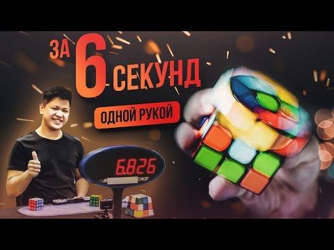 🖐🏻 Как собрать кубик Рубика одной рукой за 6 секунд? Разбор мирового рекорда.