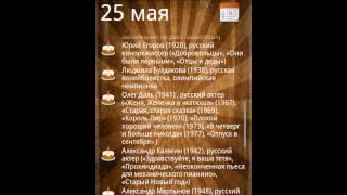 День в истории для Android