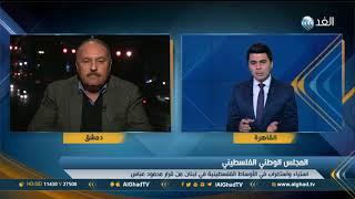 المقاومة الفلسطينية في دمشق: انعقاد المجلس الوطني يكرس الانقسام