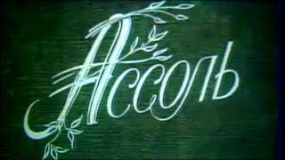 Ассоль (1982). Фильм-спектакль по мотивам романа А.Грина | Золотая коллекция