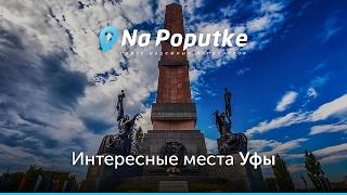 Достопримечательности Уфы. Попутчики из Белебея в Уфу.(, 2017-01-10T10:53:38.000Z)
