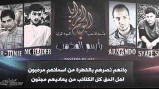راب عراقي بأسم المذهب - للحشد الشعبي - من البوم مرايا -   Armando - MC haider - jonie - Syfee