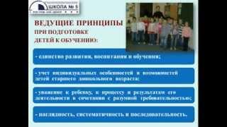 Вебинар по дошкольному образованию Реализация курса Подготовка к письму