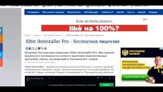 Скачать Бесплатная лицензия IObit Uninstaller Pro