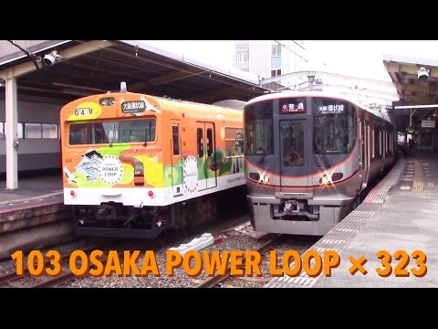 323系&103系 OSAKA POWER LOOP 大阪環状線