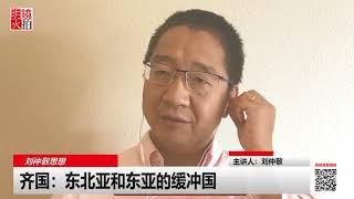 【刘仲敬思想052】齐国:东北亚和东亚的缓冲国