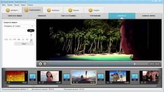 Программа для обработки видео - ВидеоМОНТАЖ!(Познакомьтесь с удобной программой для обработки видео «ВидеоМОНТАЖ» — http://video-editor.su/obrabotka-video.php Ищете..., 2016-10-14T11:22:51.000Z)