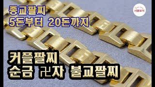 순금 염주팔찌 커플 팔찌 卍자 불교 팔찌/서울보석 보석…