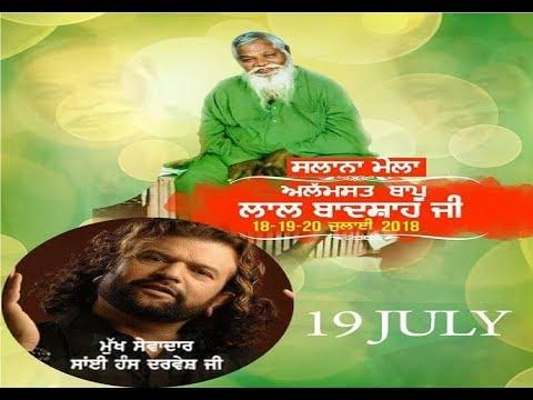 🔴 (Live) Mela Bapu Lal Badshah Ji 2018   nakodar   Punjab Live Tv   19 July 2018  Day 2
