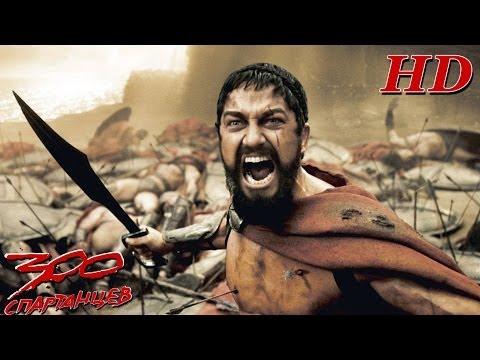 «300 Спартанцев» -  Трейлер HD
