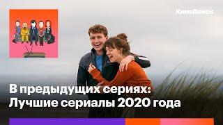 «Чики», «Великая» и «Нормальные люди»: Лучшие сериалы 2020 года