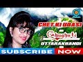 Download Kumaoni Song Latest 2017 ||Chet Ki Udasi Ghughuti || Koni Pathak & Nitesh Mehra MP3 song and Music Video