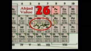 معجزات و معلومات قرآنية مفيدة جداً قد تغير حياتك