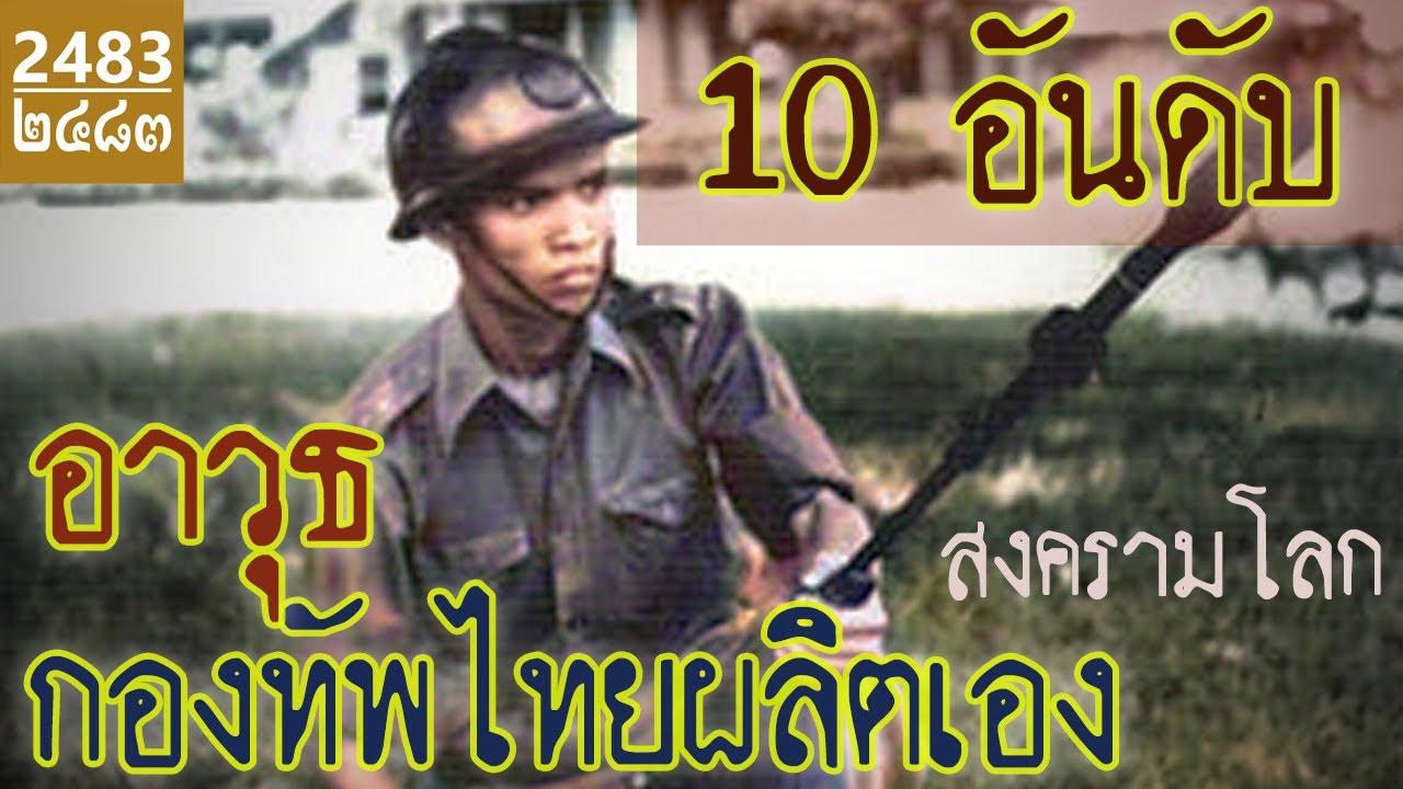 10 อันดับ อาวุธ กองทัพไทยผลิตเอง สงครามโลกครั้งที่สอง // ประวัติศาสตร์ ทหารไทย