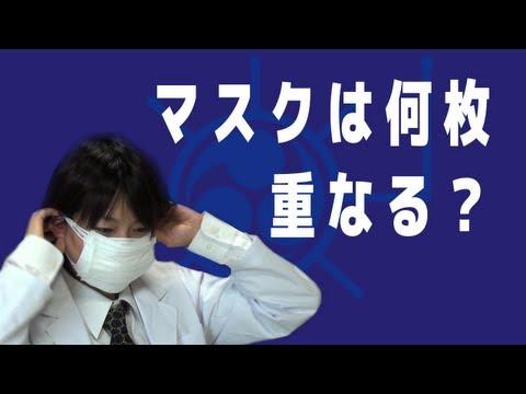 マスクは何枚かさなる?【日本エレキテル連合】