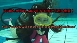 スキューバモデル映像第4弾!今回のモデルは「いしいめぐみ」さんです。...