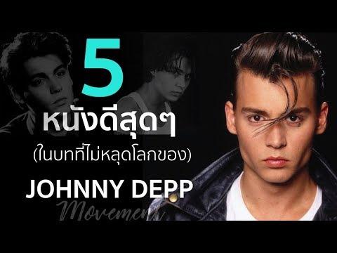 Photo of จอห์นนี เดปป์ ภาพยนตร์ – 5หนังที่ดีสุดๆ (ในบทที่ไม่หลุดโลก) ของจอห์นนี่ เดปป์ [TheMovement/Ton]