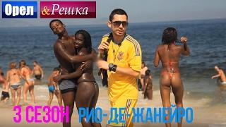 Орёл и Решка. 3 сезон - Бразилия | Рио-де-Жанейро (HD)(Для всех, кто ждал от