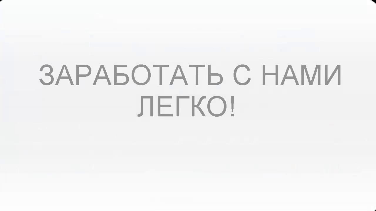 Русские приложения для заработка заработок на капчах 1 капча 1 рубль