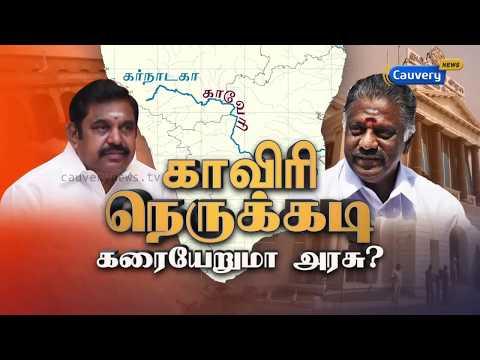 'காவிரி நெருக்கடி' கரையேறுமா அரசு? Cauvery Water   Cauvery River   8 Thisai