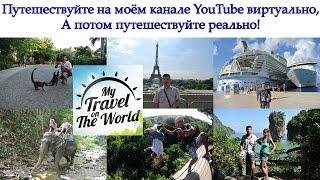 Трейлер канала Мои путешествия по миру, видеоблогер Сергей Сергиенко(Здравствуйте, меня зовут Сергей Сергиенко, я живу в городе Серпухов. В основном мой авторский видеоблог..., 2016-05-05T09:52:45.000Z)