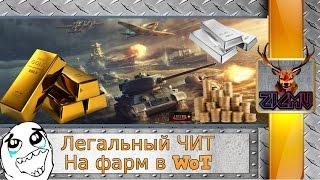 Бесплатный легальный ЛайфХак WoT, ЛайфХак на серебро, золото, опыт World of Tanks
