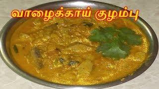 Vazhaikai Kulambu Recipe in Tamil | Raw Banana Curry | How to make Vazhaikai Kulambu in Tamil