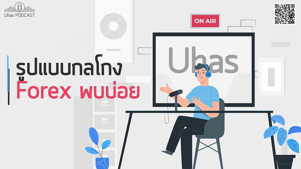 กลโกง Forex ที่พบบ่อย – Uhas #PODCAST EP. 19