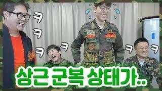 상근나오신 만만 해병님 군복상태가ㅋㅋㅋㅋㅋ (2부)