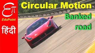 CIRCULAR MOTION of a CAR on a BANKED ROAD | in HINDI