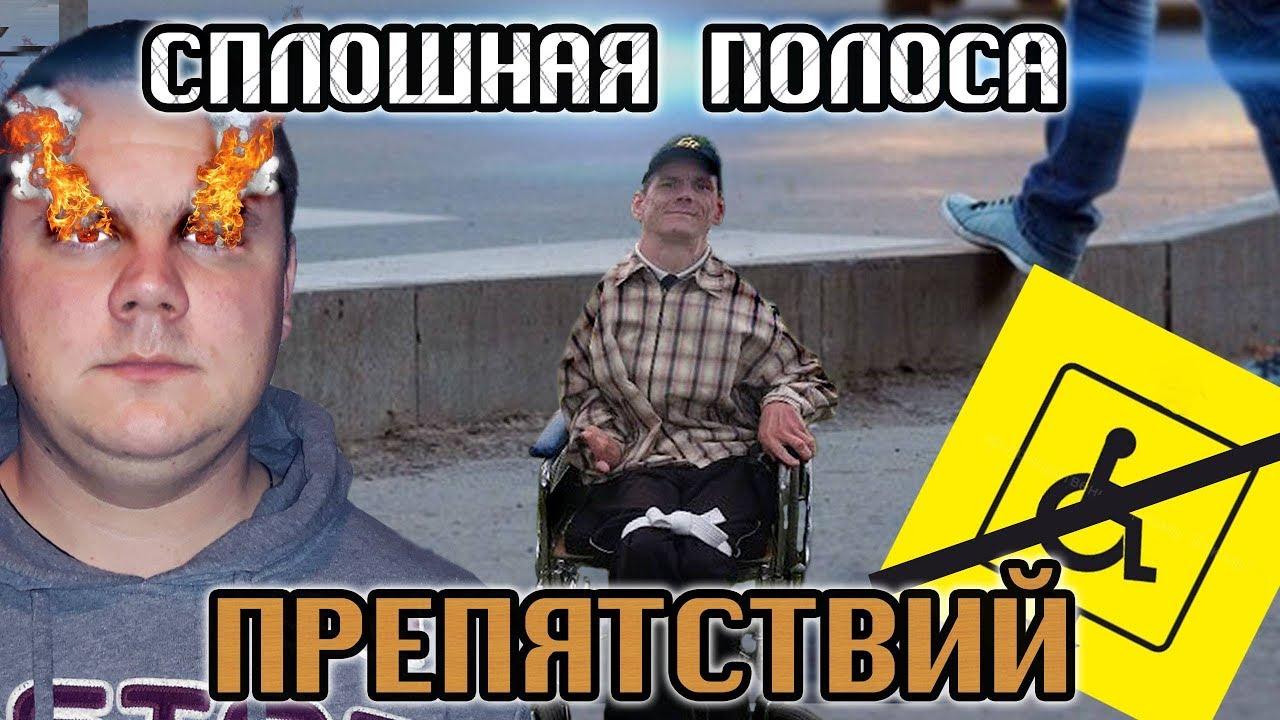НЕ СТЫДНО СПРОСИТЬ! Полоса препятствий - Люди инвалиды социальное неравенство / Общество Гомель