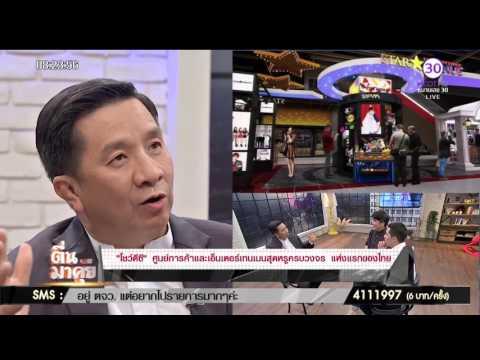 """""""SHOW DC"""" ศูนย์การค้าและเอ็นเตอร์เทนเมนต์สุดหรูครบวงจรแห่งแรกของไทย!"""