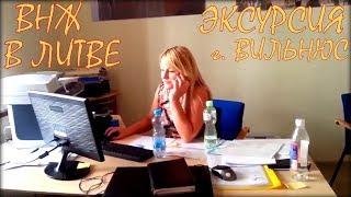 Вид на жительство в Литве  Видео экскурсия по Вильнюсу(ВНЖ в Литве. Видео экскурсия по старому городу Вильнюса. Услуги регистрации предприятия в Литве, оформление..., 2014-06-11T18:04:48.000Z)