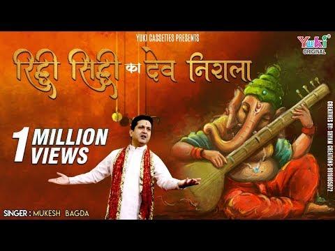 Beautiful गणेश भजन | रिद्धि सिद्धि का देव निराला | Mukesh Bagda | Riddhi Siddhi Ka Dev Nirala | HD