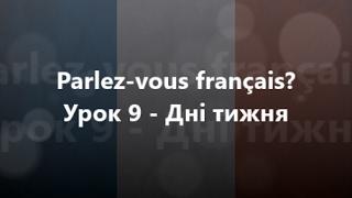 Французька мова: Урок 9 - Дні тижня