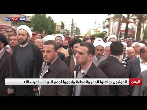 ميليشيات الحوثي.. تجاهل لمعانات اليمنيين وتبرعات لحزب الله  - نشر قبل 5 ساعة