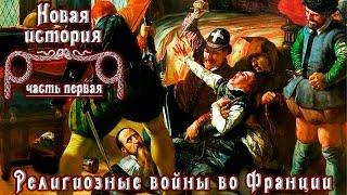 Религиозные войны во Франции (рус.) Новая история.