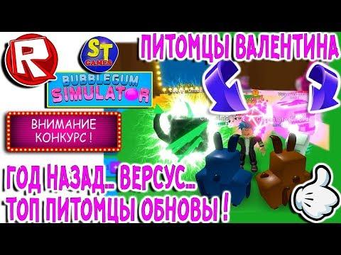 Роблокс ВЕРСУС ТОП ПИТОМЦЕВ в СИМУЛЯТОР ЖВАЧКИ, перемотка НА ГОД НАЗАД! Роблокс на русском